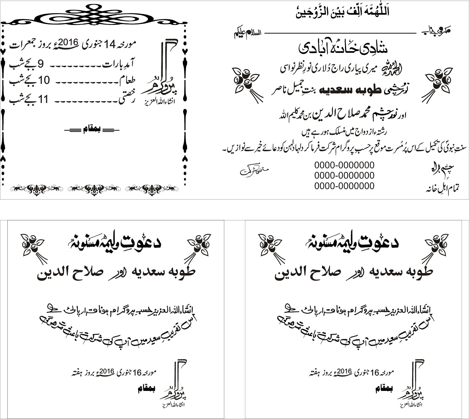 Urdu Shadi Card Design Neat Style Real Cdr