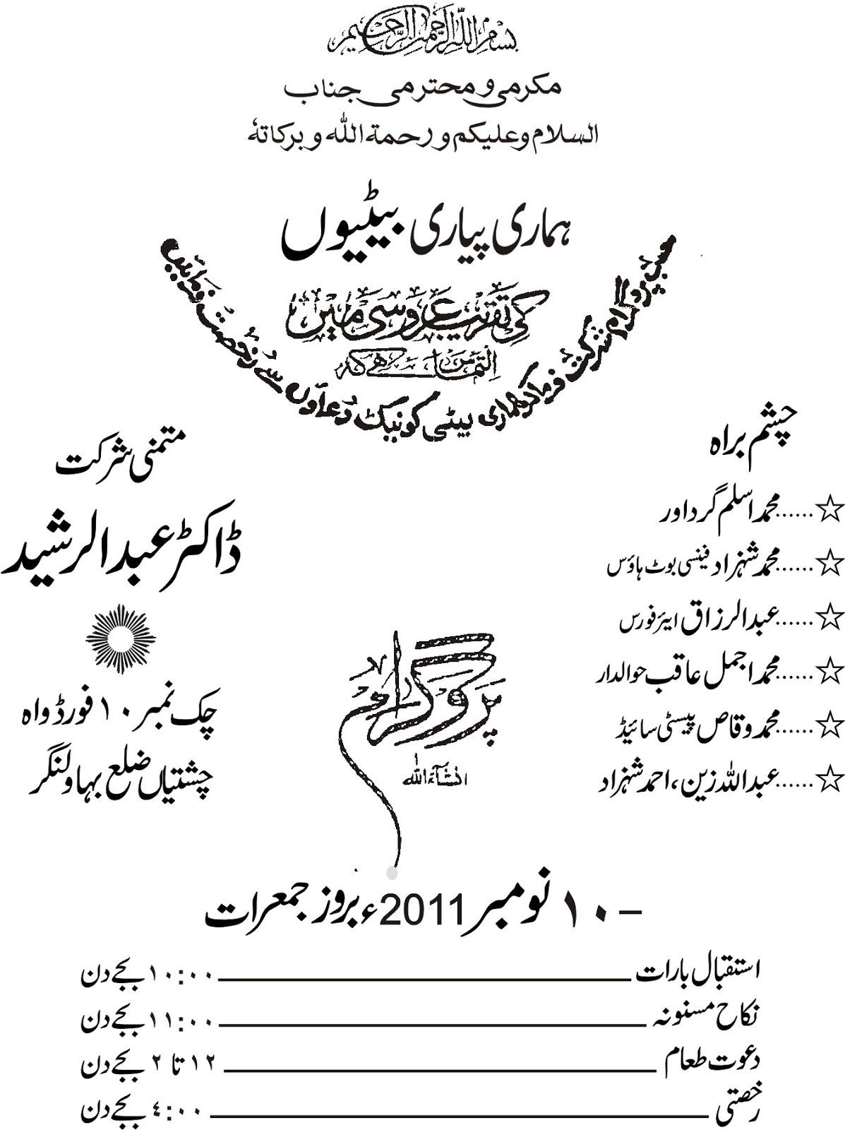 urdu  english wedding invitation cards design templates